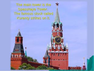 The main tower is the Spasskaya Tower. The famous clock called Kuranty strike