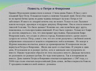 Повесть о Петре и Февронии Правил Муромским княжеством в начале 13 века князь