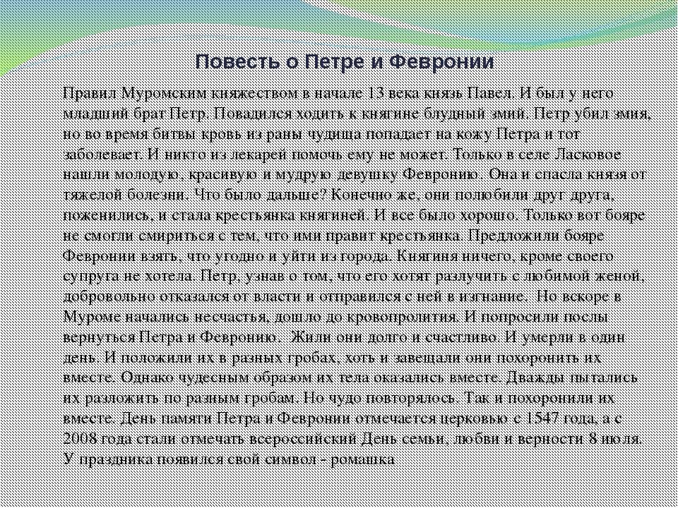 Повесть о Петре и Февронии Правил Муромским княжеством в начале 13 века князь...