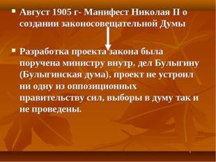 Август 1905 г- Манифест Николая II о создании законосовещательной Думы Разраб