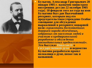 Булыгин, Александр Григорьевич 20 января 1905 г. назначен министром внутренни