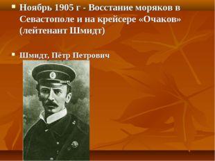 Ноябрь 1905 г - Восстание моряков в Севастополе и на крейсере «Очаков» (лейте