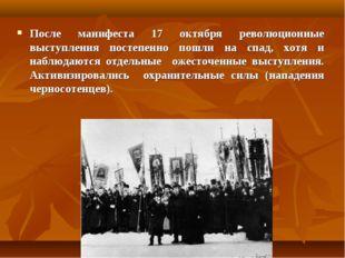 После манифеста 17 октября революционные выступления постепенно пошли на спад