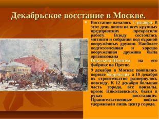 Декабрьское восстание в Москве. Восстание началось 7 декабря. В этот день поч