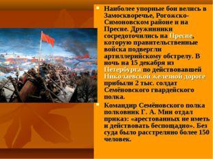 Наиболее упорные бои велись в Замоскворечье, Рогожско-Симоновском районе и на