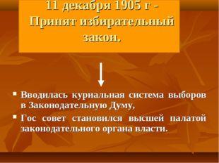 11 декабря 1905 г - Принят избирательный закон. Вводилась куриальная система