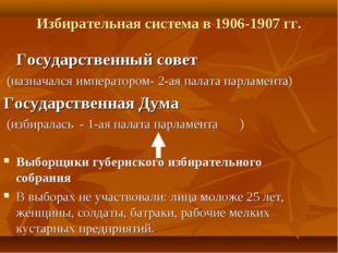 Избирательная система в 1906-1907 гг.   Государственный совет (назначалс
