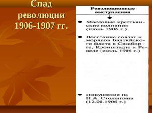 Спад революции 1906-1907 гг.