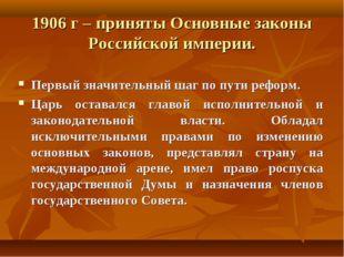 1906 г – приняты Основные законы Российской империи. Первый значительный шаг