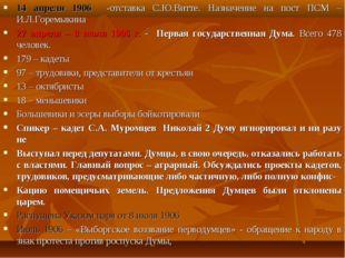 14 апреля 1906 -отставка С.Ю.Витте. Назначение на пост ПСМ – И.Л.Горемыкина 2