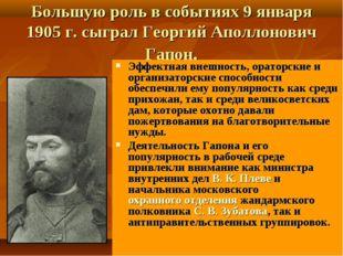 Большую роль в событиях 9 января 1905 г. сыграл Георгий Аполлонович Гапон. Эф