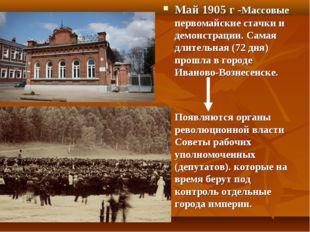 Май 1905 г -Массовые первомайские стачки и демонстрации. Самая длительная (72