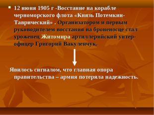 12 июня 1905 г -Восстание на корабле черноморского флота «Князь Потемкин-Тавр