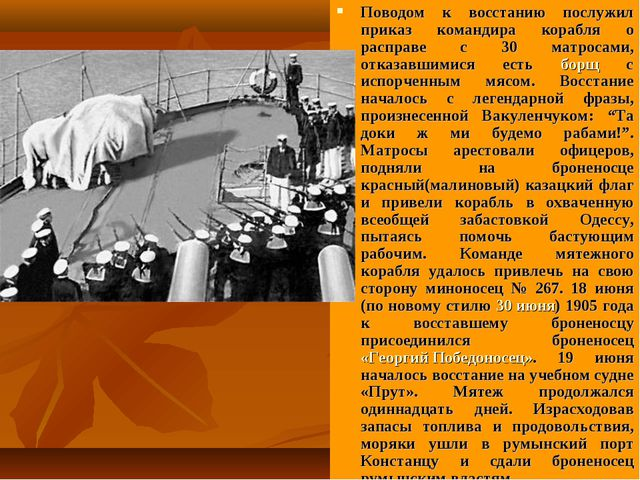 Поводом к восстанию послужил приказ командира корабля о расправе с 30 матроса...