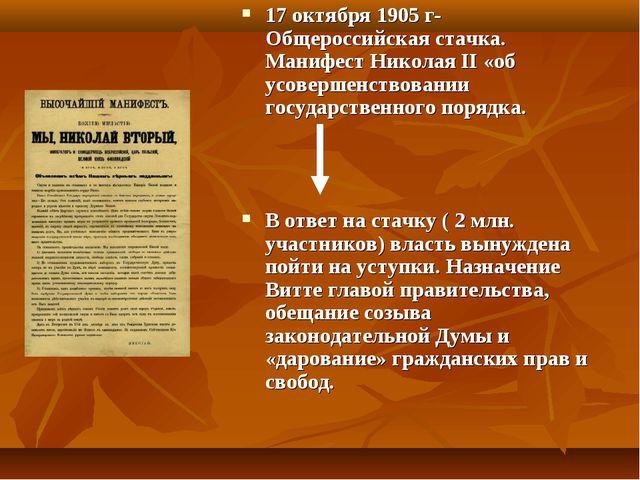 17 октября 1905 г- Общероссийская стачка. Манифест Николая II «об усовершенст...