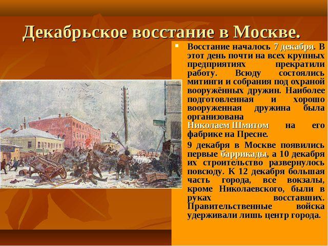 Декабрьское восстание в Москве. Восстание началось 7 декабря. В этот день поч...
