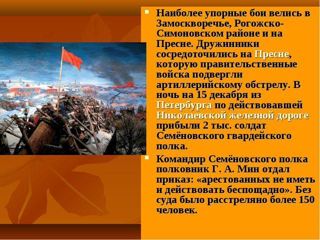 Наиболее упорные бои велись в Замоскворечье, Рогожско-Симоновском районе и на...