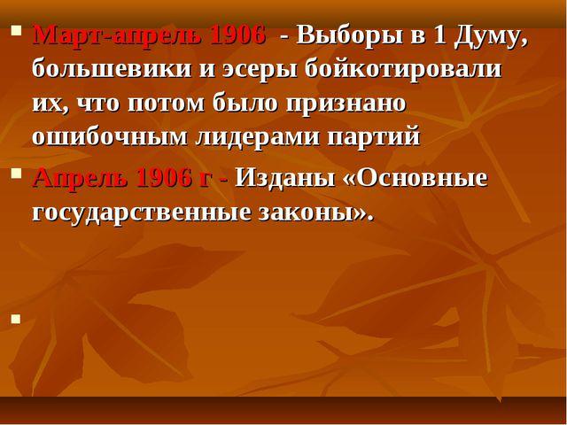 Март-апрель 1906 - Выборы в 1 Думу, большевики и эсеры бойкотировали их, что...