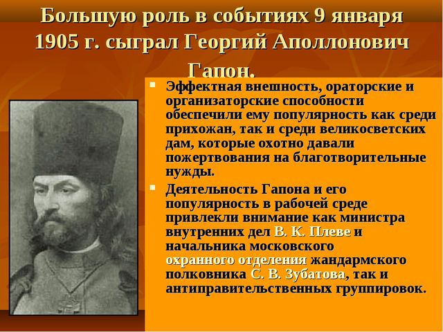 Большую роль в событиях 9 января 1905 г. сыграл Георгий Аполлонович Гапон. Эф...