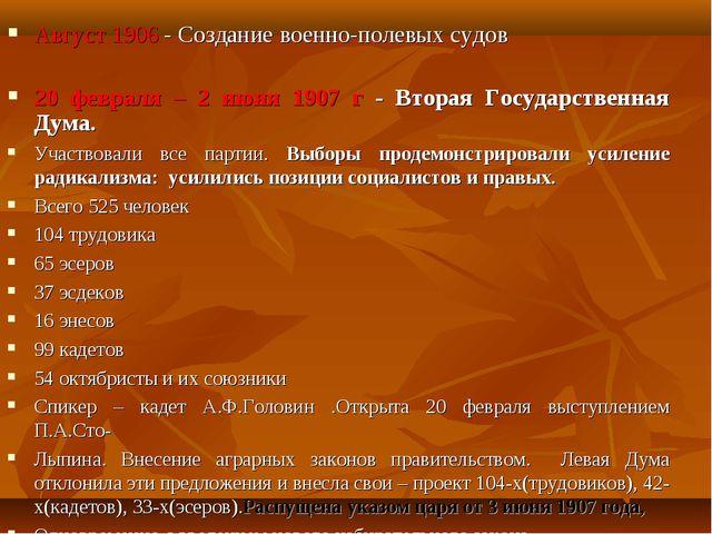 Август 1906 - Создание военно-полевых судов 20 февраля – 2 июня 1907 г - Втор...