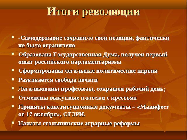 Итоги революции -Самодержавие сохранило свои позиции, фактически не было огра...