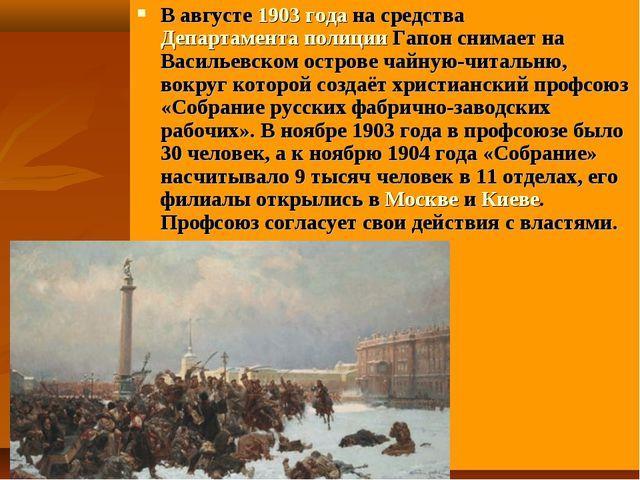 В августе 1903 года на средства Департамента полиции Гапон снимает на Василье...