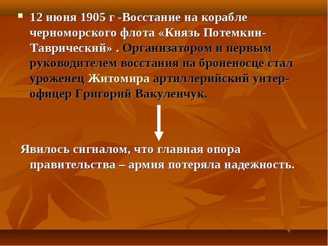 12 июня 1905 г -Восстание на корабле черноморского флота «Князь Потемкин-Тавр...