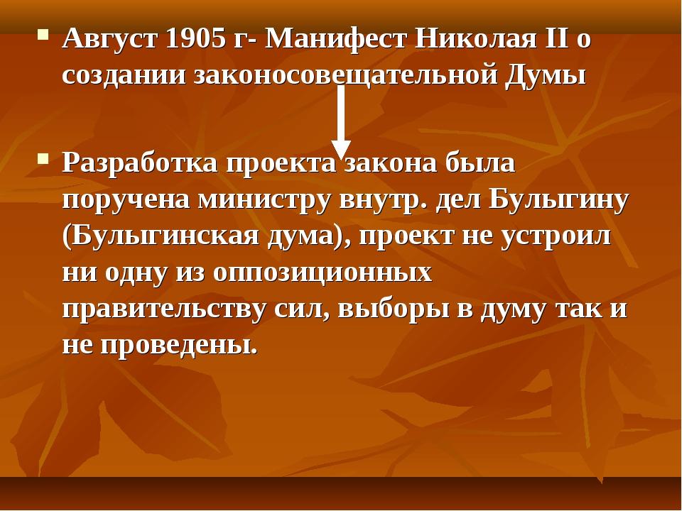 Август 1905 г- Манифест Николая II о создании законосовещательной Думы Разраб...