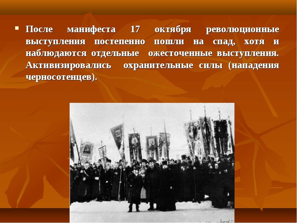После манифеста 17 октября революционные выступления постепенно пошли на спад...