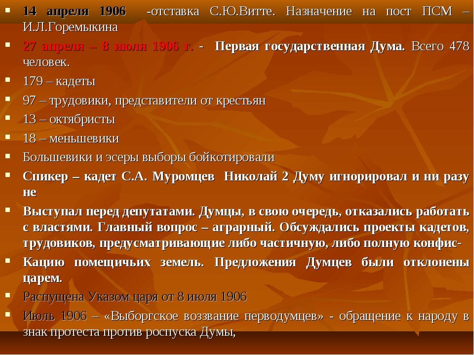 14 апреля 1906 -отставка С.Ю.Витте. Назначение на пост ПСМ – И.Л.Горемыкина 2...