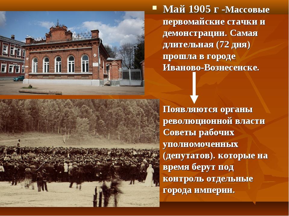 Май 1905 г -Массовые первомайские стачки и демонстрации. Самая длительная (72...