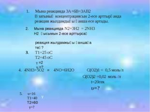 Мына реакцияда 3А+6В=3АВ2 В затының концентрациясын 2-есе арттырғанда реакци