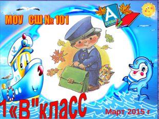 http://aida.ucoz.ru Март 2015 г