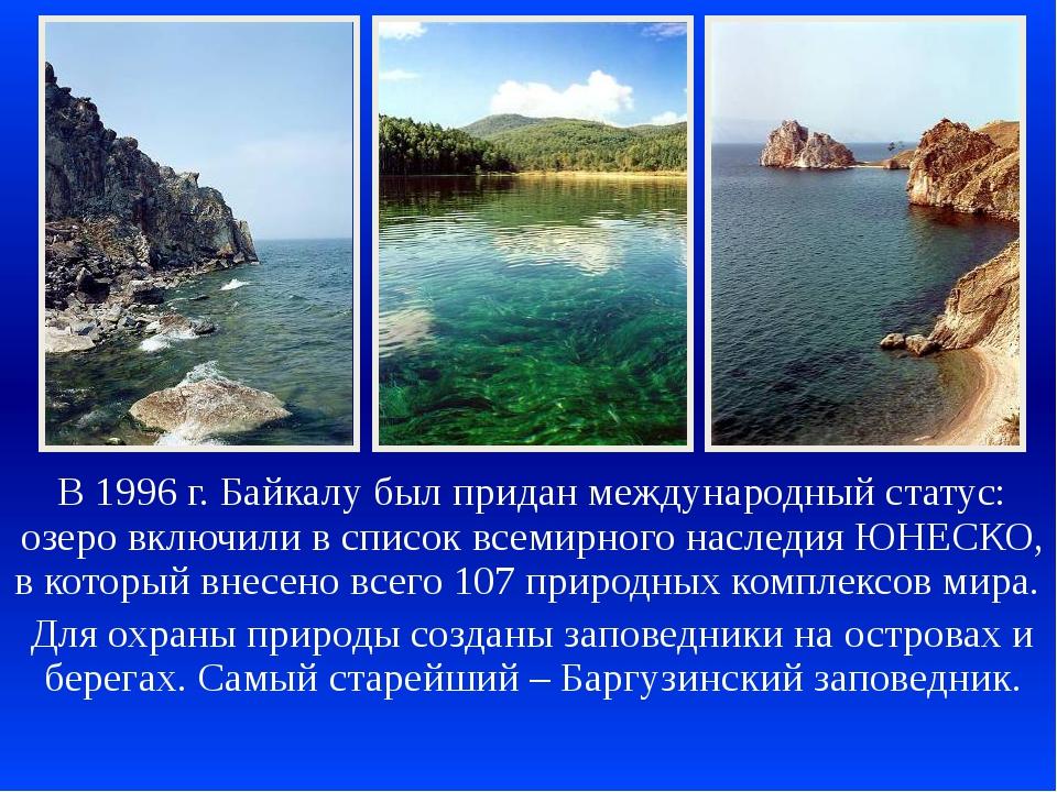 доклад о современном состоянии озера байкал хочется преуспевающей