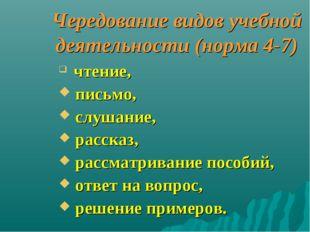Чередование видов учебной деятельности (норма 4-7) чтение, письмо, слушание,