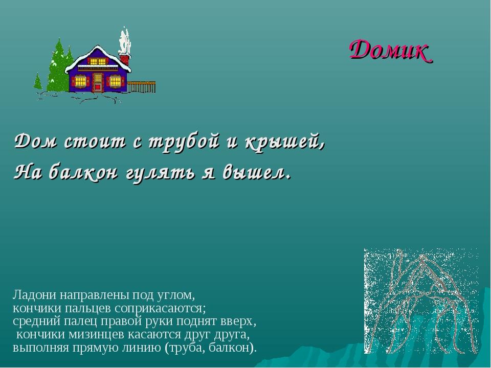 Домик Дом стоит с трубой и крышей, На балкон гулять я вышел. Ладони направлен...