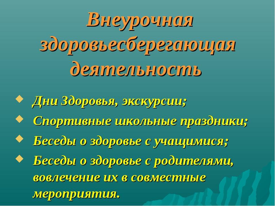Внеурочная здоровьесберегающая деятельность Дни Здоровья, экскурсии; Спортив...
