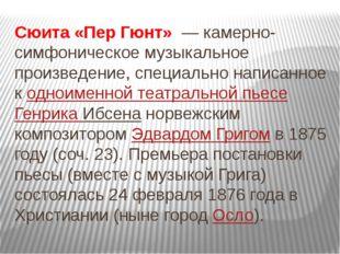 Сюита «Пер Гюнт»— камерно-симфоническое музыкальное произведение, специальн