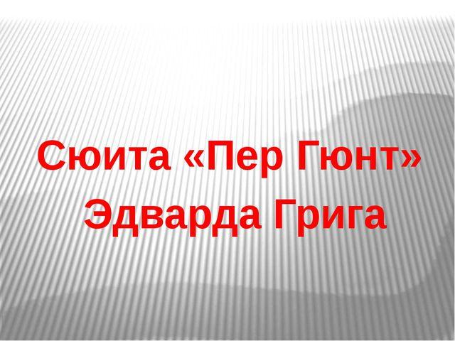 Сюита «Пер Гюнт» Эдварда Грига