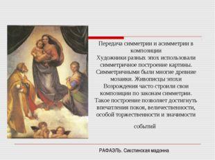 Передача симметрии и асимметрии в композиции Художники разных эпох использова