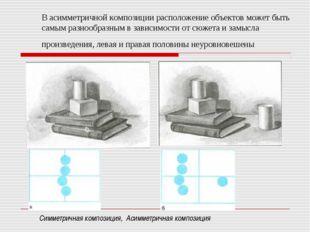 В асимметричной композиции расположение объектов может быть самым разнообразн