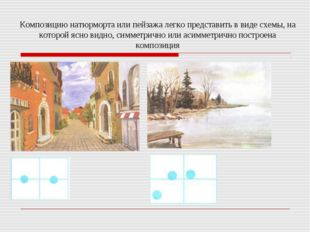 Композицию натюрморта или пейзажа легко представить в виде схемы, на которой