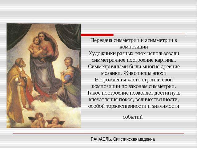 Передача симметрии и асимметрии в композиции Художники разных эпох использова...