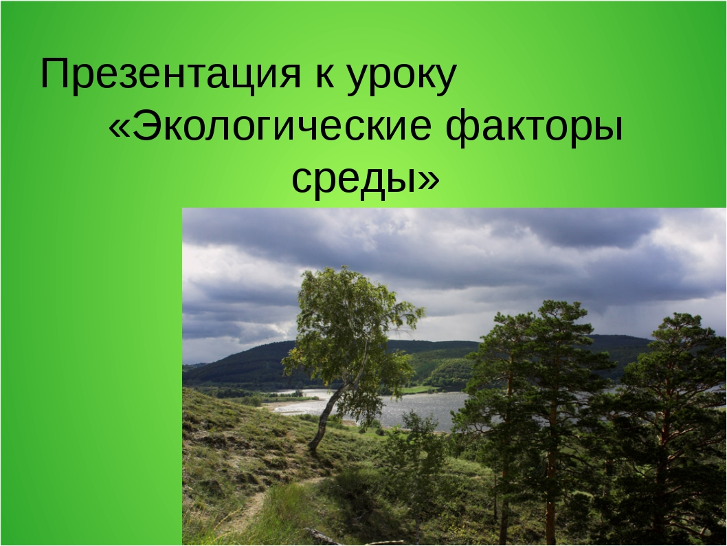 Презентация к уроку «Экологические факторы среды»
