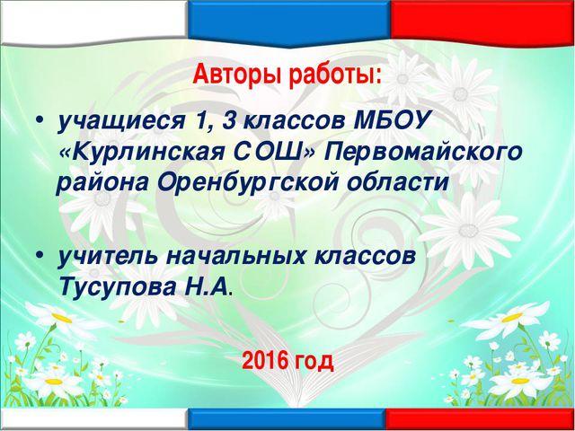 Авторы работы: учащиеся 1, 3 классов МБОУ «Курлинская СОШ» Первомайского райо...
