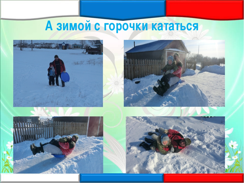 А зимой с горочки кататься