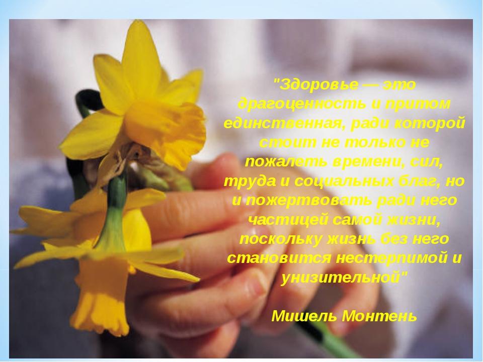 """""""Здоровье — это драгоценность и притом единственная, ради которой стоит не то..."""