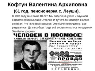 Кофтун Валентина Архиповна (61 год, пенсионерка с. Леуши). В 1961 году мне бы