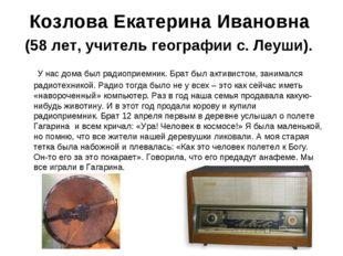 Козлова Екатерина Ивановна (58 лет, учитель географии с. Леуши). У нас дома б