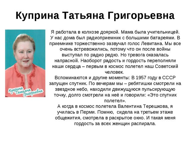 Куприна Татьяна Григорьевна Я работала в колхозе дояркой. Мама была учительни...